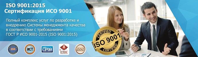 ИСО КОНСАЛТИНГ ISO 9000, ИСО 9001, ИСО 14000